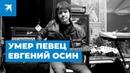 Умер певец Евгений Осин