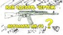 Как сделать чертеж автомата АК-74 ? | Как я делаю ЧЕРТЕЖИ ДЛЯ МАКЕТОВ ?
