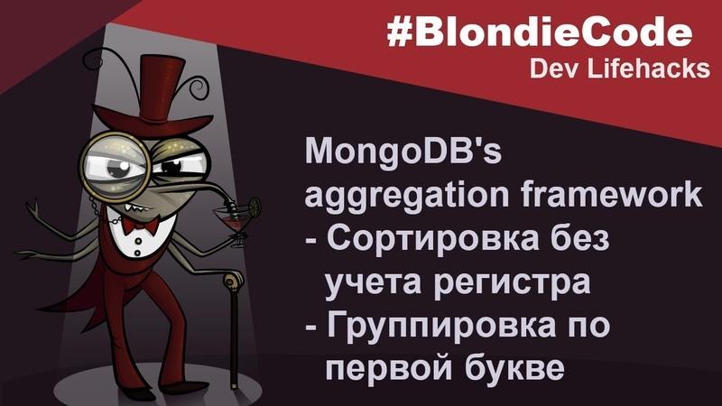 MongoDB Aggregation (Mongoose). Сортировка без учета регистра. Группировка по первой букве.
