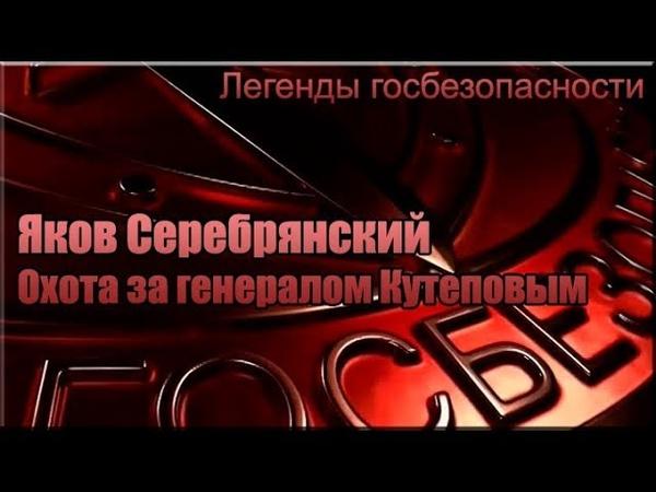Легенды госбезопасности (2) Яков Серебрянский