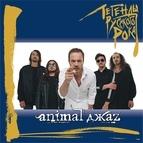 Animal ДжаZ альбом Легенды русского рока