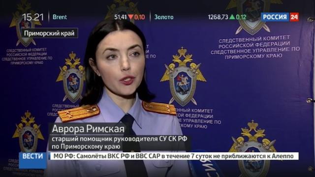 Новости на Россия 24 • Убитая в Приморье учительница и сын директора школы были любовниками