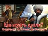Как играть дуэль в Civilization V. Голландия против Турции