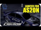 Тюнинг. LANCER FOR AS2ON / NFS Carbon Tuning. Секрет, баг, прикол