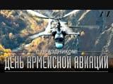 День Армейской Авиации России! Алексей Хворостян -