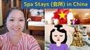 Spa (会所) Stay in China | An Alternative to Chinese Hotels?
