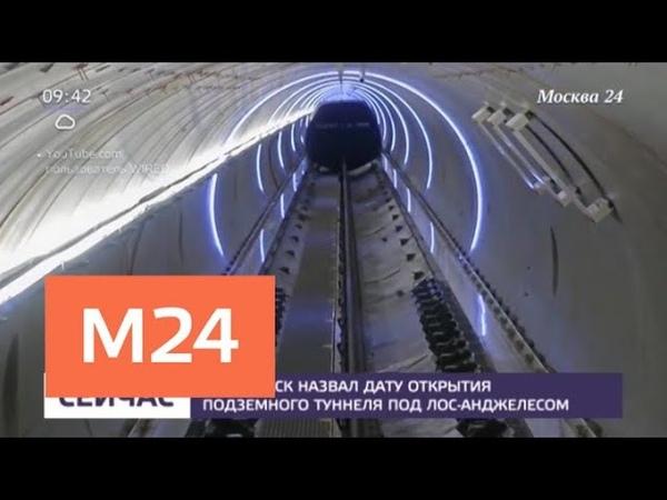 Илон Маск назвал дату открытия подземного туннеля под Лос-Анджелесом - Москва 24