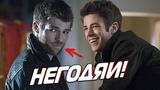 ПОГОДНЫЙ ВОЛШЕБНИК И НОВЫЕ НЕГОДЯИ! Обзор Промо 5 сезон 7 серия The Flash