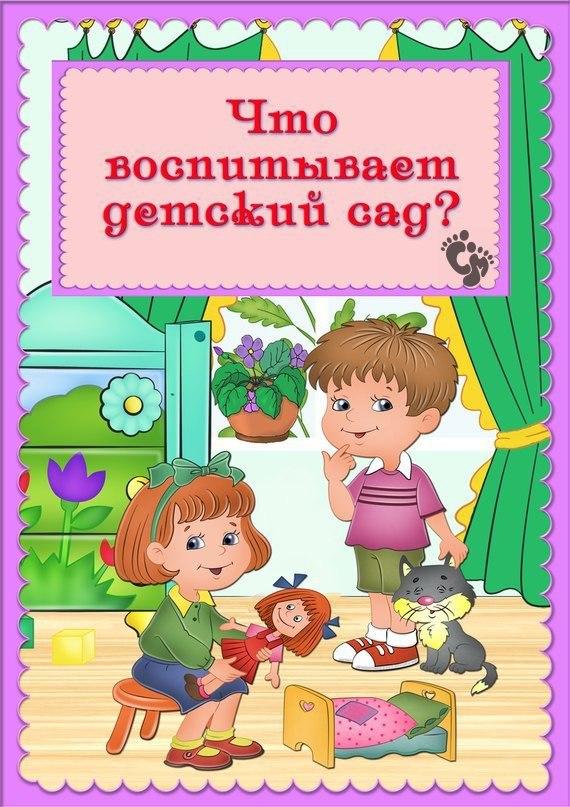 Папки-передвижки для детского сада