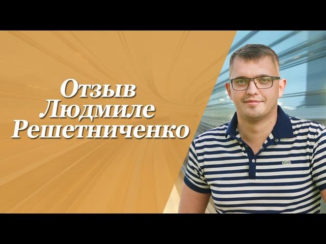 📹Отзыв Людмиле Решетниченко. Евгений Жигалов📹