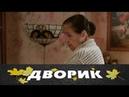 Дворик 30 серия 2010 Мелодрама семейный фильм @ Русские сериалы