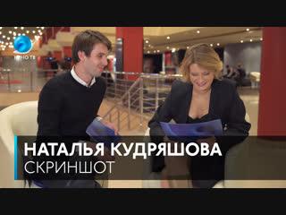 #Скриншот с Натальей Кудряшовой