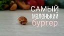 Самый маленький бургер в мире the smallest burger