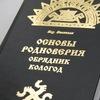 """Книжная лавка """"Велесова Круга"""""""