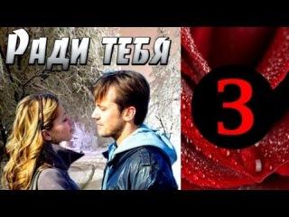 Ради тебя 3 серия (2013) Мелодрама фильм сериал
