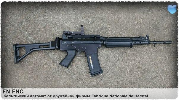FN FNC, Бельгия - автоматы (штурмовые винтовки)