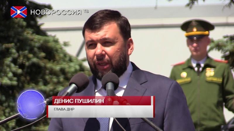 Лента новостей на Новороссия ТВ в 1600 - 21 мая 2019 года