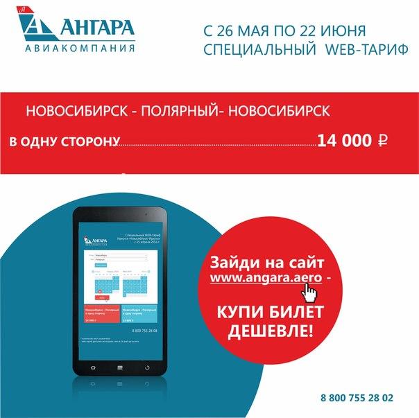 Новосибирск Тель Авив авиабилеты цена от 12699 рублей