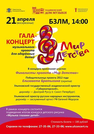 Гала-концерт проекта Мир детства. Ульяновская областная филармония