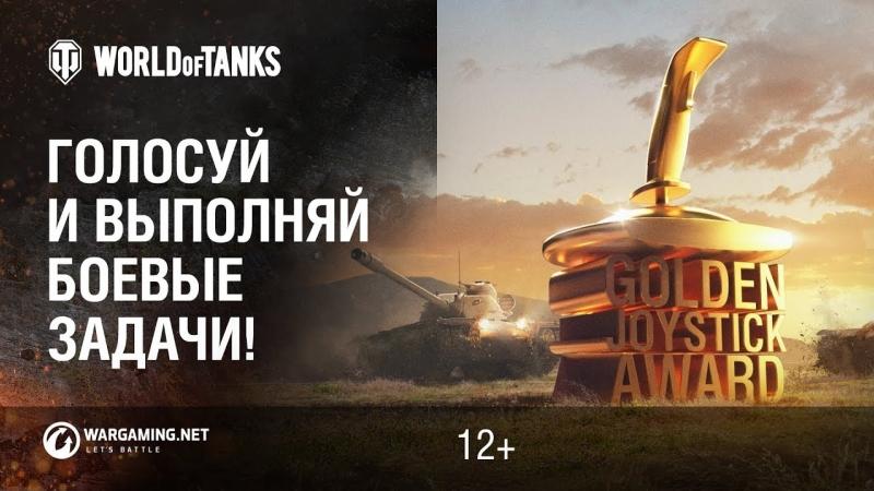 Golden Joystick 2018- голосуй и выполняй боевые задачи!