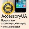AccessoryUA   Аксессуары, чехлы для iPhone, iPad