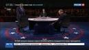 Новости на Россия 24 • В Америке прошли дебаты кандидатов в вице-президенты