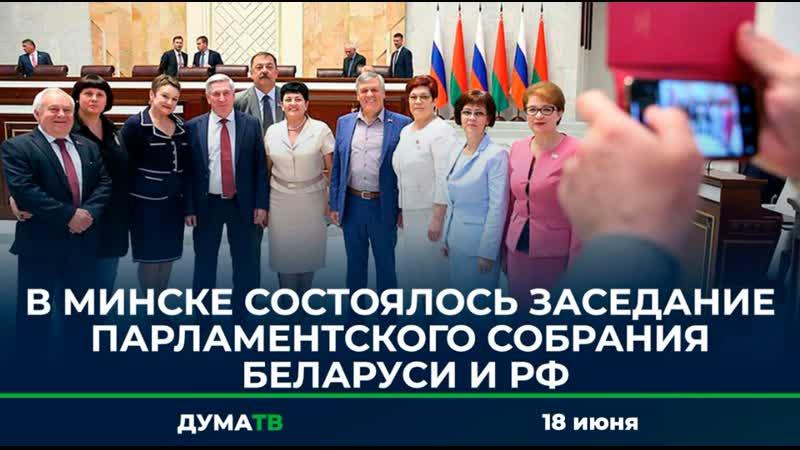 В Минске состоялось заседание Парламентского собрания Беларуси и РФ