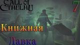Call Of Cthulhu The Official Video Game Книжная Лавка Часть 7