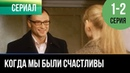 ▶️ Когда мы были счастливы 1 и 2 серия (2009)