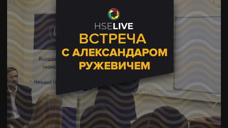 HSE LIVE | Встреча с генеральным директором CocaCola Александаром Ружевичем
