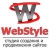 WebStyle - создание сайтов