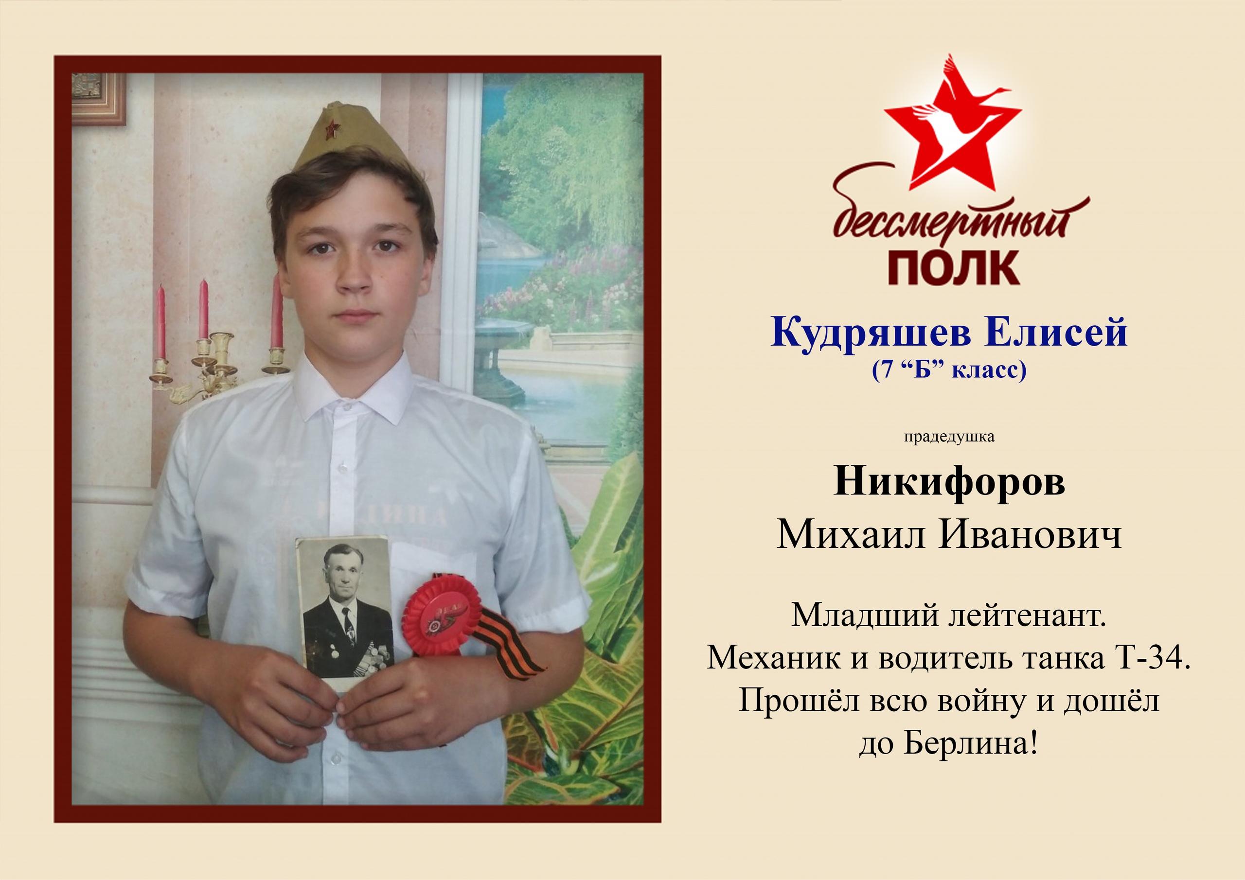 Кудряшев Елисей