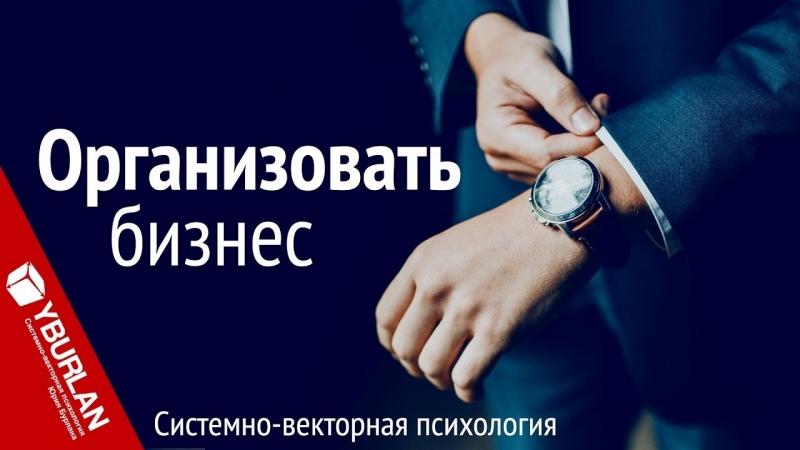 Кто может организовать бизнес Системно векторная психология Юрий Бурлан mp4