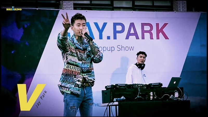 [13.09.2018] Jay Park - V (V Release Pop Up Show)