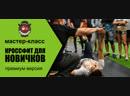 Приглашение на мастер класс КроссФит для Новичков