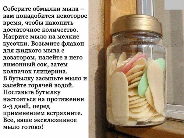 Рецепт жидкого мыла своими руками