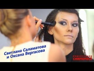 Визажист Светлана Саламатова. Модель Оксана Вергасова