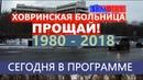 Ежедневно Ховринская больница Прощай ХЗБ ЭКСКЛЮЗИВ Выпуск от 16 12 2018