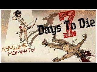 7 Days To Die - Угарные моменты - Выживание в кооперативе