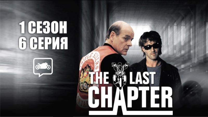Последний чаптер (1 сезон, 6 серия)