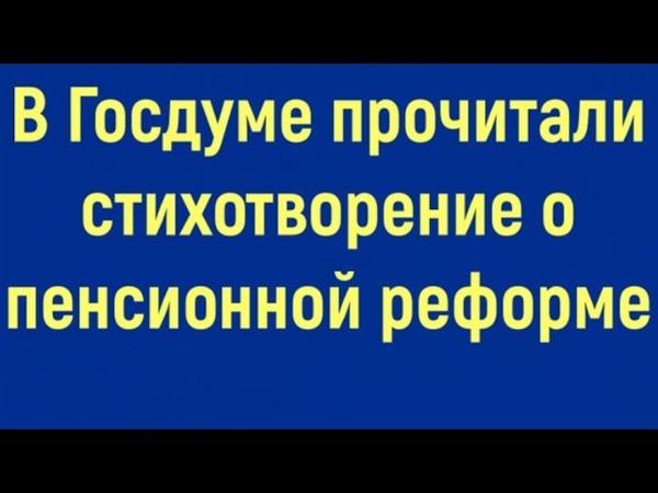 «Умри до пенсии, товарищ!» :: В Госдуме прочитали стихотворение о пенсионной реформе. HD 720