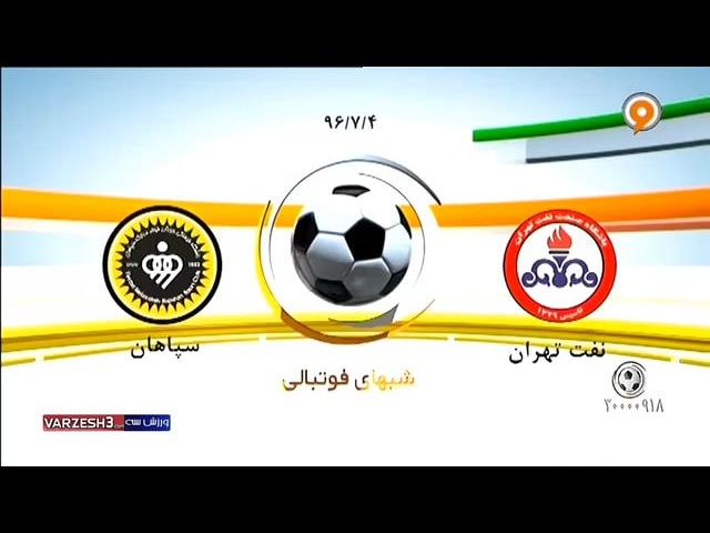 Иран-1718-8. Нафт Тегеран - Сепахан (1-0) highlightNaft Tehran v Sepahan - Highlights - Week 8 - 2017/18 Iran Pro League