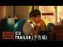 [STAND BY ME Doraemonドラえもん]特報1 (2014) HD