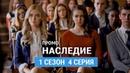 Наследие 1 сезон 4 серия Промо Русская Озвучка