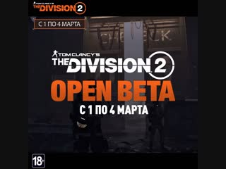 The Division 2 - Открытое бета-тестирование #3