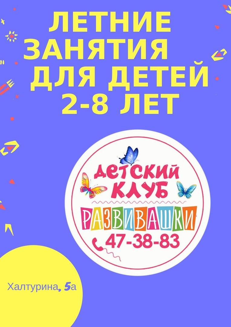 Афиша Ижевск ЛЕТНИЕ ЗАНЯТИЯ ДЛЯ ДЕТЕЙ 2 - 8 лет. НАБОР!!!