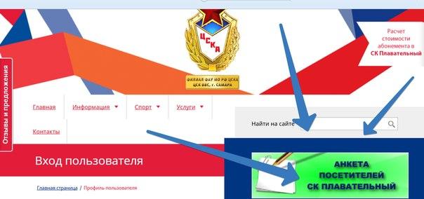 Бассейн ЦСК ВВС ОФИЦИАЛЬНАЯ