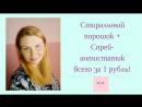 Как получить стиральный порошок и спрей-антистатик всего за 1 рубль!