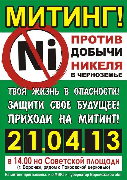 Митинг против добычи никеля  -Воронеж - против добычиникеля