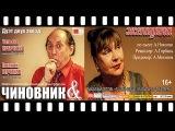 Татьяна Кравченко и Евгений Герчаков в комедии